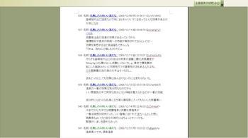 炭酸泉リスト001.JPG