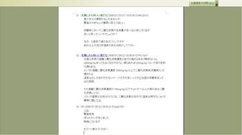 炭酸泉リスト003.JPG
