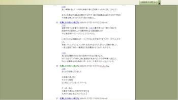 炭酸泉リスト004.JPG