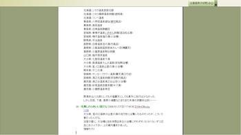 炭酸泉リスト005.JPG
